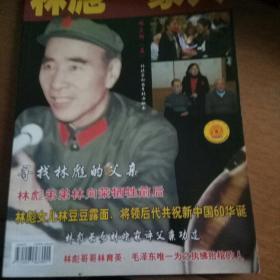 历史文化杂志林彪一家人