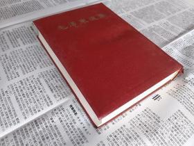 毛泽东选集   合订一卷本     精装    繁体竖排