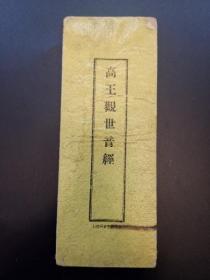 《高王观世音经》民国上海佛学书局印行经折装一册全