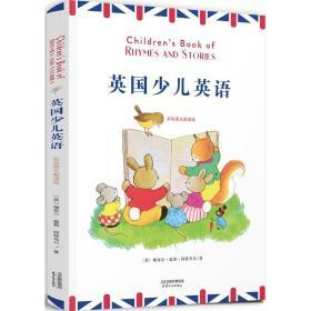 英国少儿英语(彩色英文朗读版)