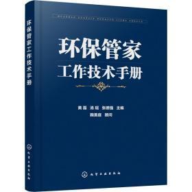 環保管家工作技術手冊 環境科學