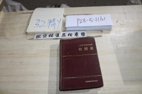 上海高等教育系统 教授录