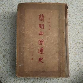 蕳明中国通史