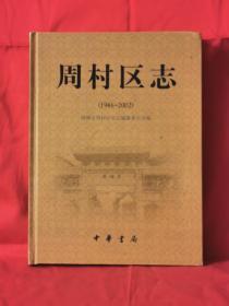 周村区志,淄博市周村区史志编纂委员会