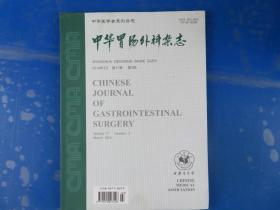 中华胃肠外科杂志2014年第17卷第3期