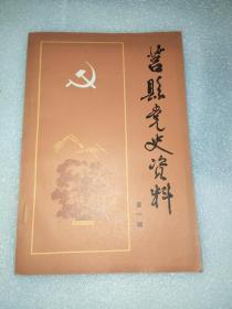 中共莒县党史大事记:1921~1949
