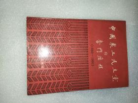 中国农工民主党的奋斗历程:1930-1990
