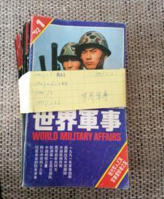 世界军事1992年1,5,1992精选本,1993年2,5,7,8合订本,1994年6,1995年1,2,5,1996年5,6共12期