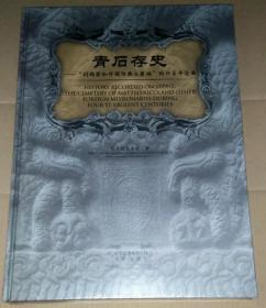 """正版现货 青石存史:""""利玛窦和外国传教士墓地""""的四百年沧桑 9787200087680"""