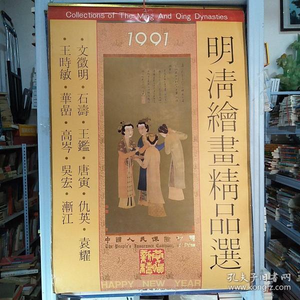 1991年挂历  明清绘画精品选 (全13张)