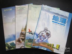 2000年代老课本:全日制高中地理课本全套4本【03年,有笔迹】
