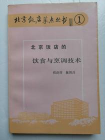 北京饭店的饮食与烹调技术(一版一印)*已消毒