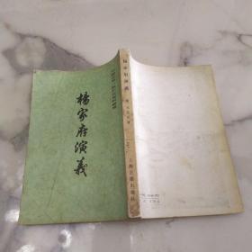 中国古典小说研究资料丛书  杨家府演义 竖版
