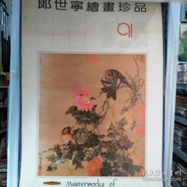1991年挂历  郎世宁绘画珍品  (全13张)