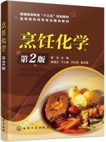 全新正版圖書 烹飪化學(第2版) 曾潔主編 化學工業出版社 9787122328199 簡閱書城