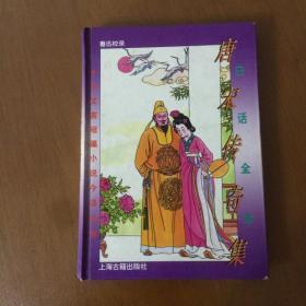 白话全本唐宋传奇集(精装)鲁迅  校录 上海古籍出版社