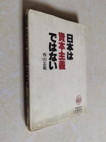 日本は资本主义かどうか