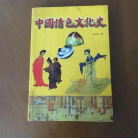 中国情色文化史 (插图版)刘达临  著  人民日报出版社
