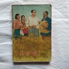 东方红1965创刊号
