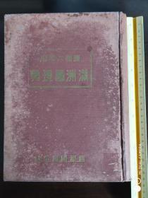 康德六年版《满洲国现势》