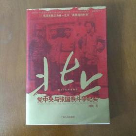 北上――党中央与张国焘斗争纪实    广西人民出版社