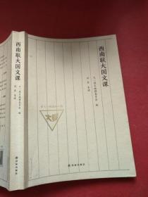 西南联大国文课