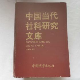 中国当代社科研究文库(上卷)