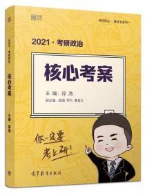 2021徐涛政治核心考案