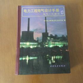 电力工程电气设计手册(电气一次部分)16开精装