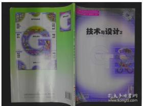 江苏版高中通用技术教科书教材必修1.2技术与设计1.2合售