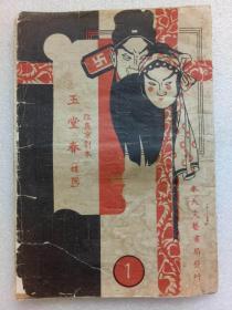 改良京剧本《玉堂春》 《嫖院》 康德9年5月(1942年)  一版一印