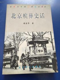 北京殡葬史话(库存)