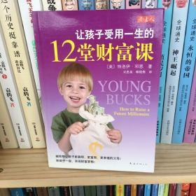 让孩子受用一生的12堂财富课