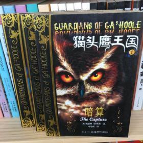 猫头鹰王国3册合售:1暗算、2险途、3营救