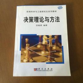 决策理论与方法(控制科学与工程研究生系列教材) 岳超源  著  科学出版社