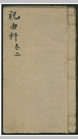 道医,符咒类书籍,祝由十三科秘传要诀,共210页 ,只售高清影印本