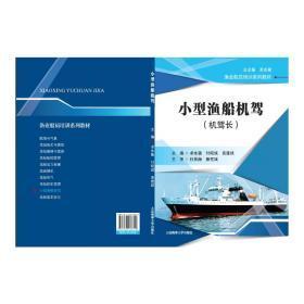 小型渔船机驾(机驾长)(渔业船员培训系列教材)