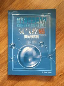 氢气控癌理论和实践  正版新书