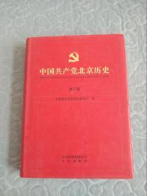 中国共产党北京历史. 第2卷