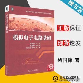 模拟电子电路基础 堵国樑 模拟电路 电子信息 机械工业出版社 9787111455042 书籍