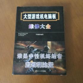 大型游戏机电脑板维修大全   李俊胜编著  大连理工大学出版社