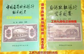 有集藏民国纸币的朋友吗?  《日伪政权银行货币图录》 《中国各省地方银行纸币图录》两本合售(民国纸币图录)