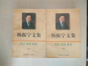 杨振宁文集(上下全)