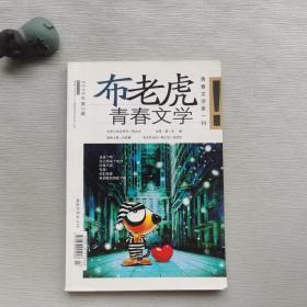 布老虎青春文学2006 2