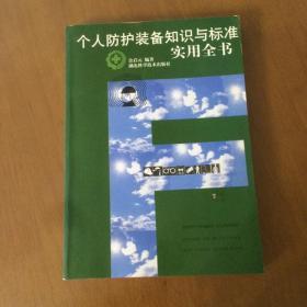 个人防护装备知识与标准实用全书    佘启元  编 湖北科学技术出版社