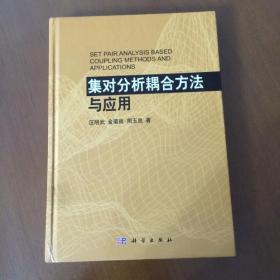 集对分析耦合方法与应用  汪明武 金菊良  科学出版社(16开精装)