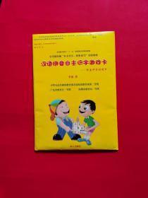 正版 汉语拼音自主识字游戏卡 小学低年级(新版)