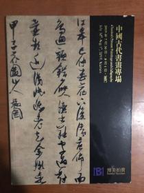 博美拍卖2019春季拍卖会—— 中国古代书画专场