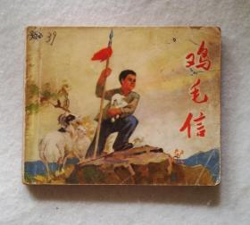 文革经典连环画——鸡毛信