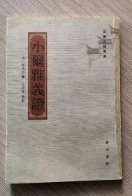 小尔雅义证:安徽古籍丛书